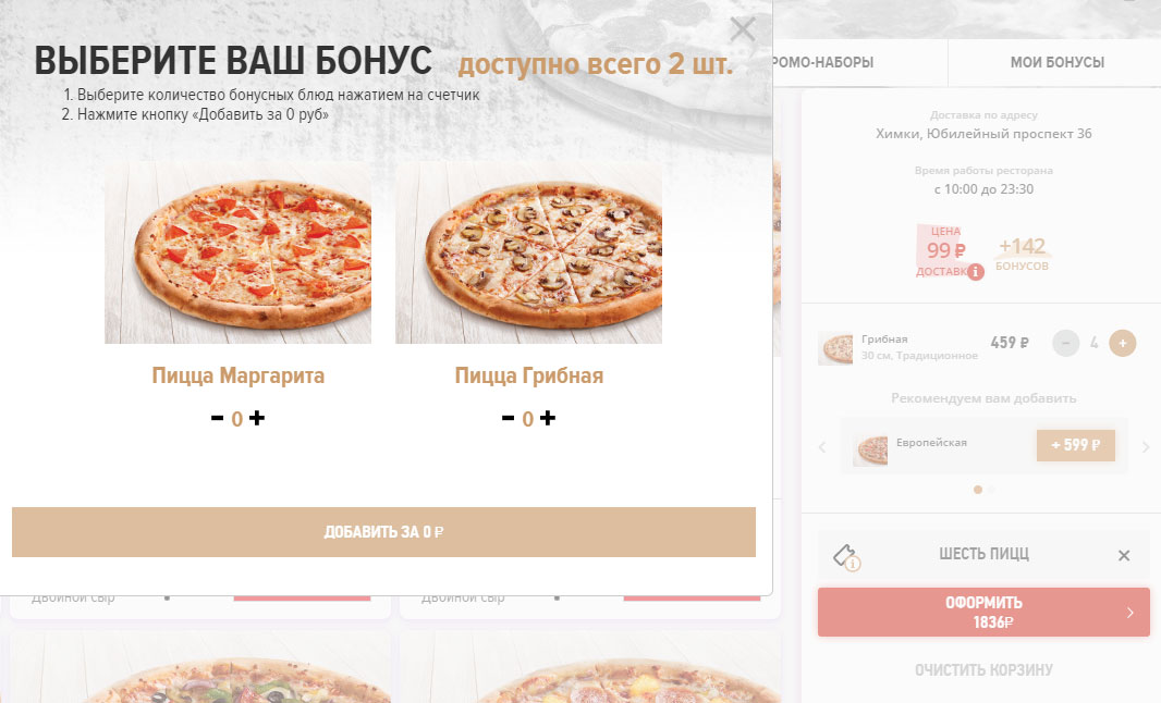 Вводим промокод и выбираем пиццу бесплатно