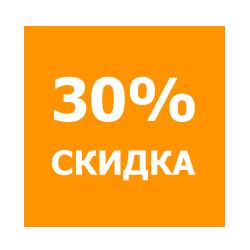 Скидка на первый заказ 30% в Яндекс Еде