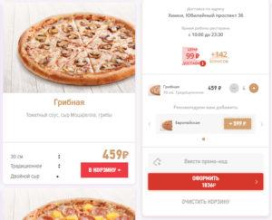 Заказываем 4 пиццы 30 см