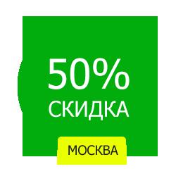 Скидка 50% на первый заказ по Москве в Деливери Клаб