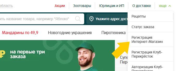 """Наведите курсор на """"Еще"""" и выберите пункт """"Регистрация интернет-магазин"""""""