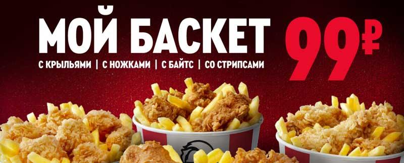 """Мой Баскет"" за 99 рублей"