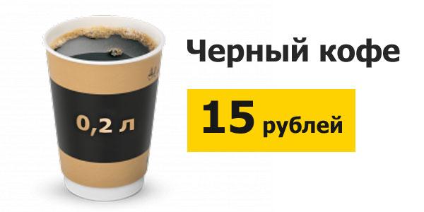 Черный кофе 0,2 литра за 15 рублей