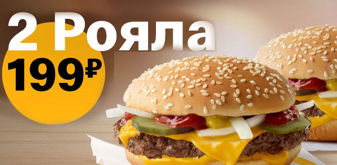Два Рояла за 199 рублей в МакДональдс