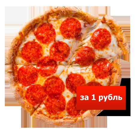 Вторая пицца 30 см всего за 1 ₽ по средам