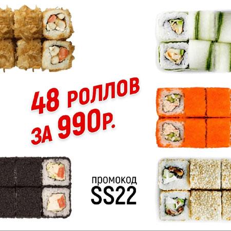48 больших роллов за 990 ₽ в FoodBand