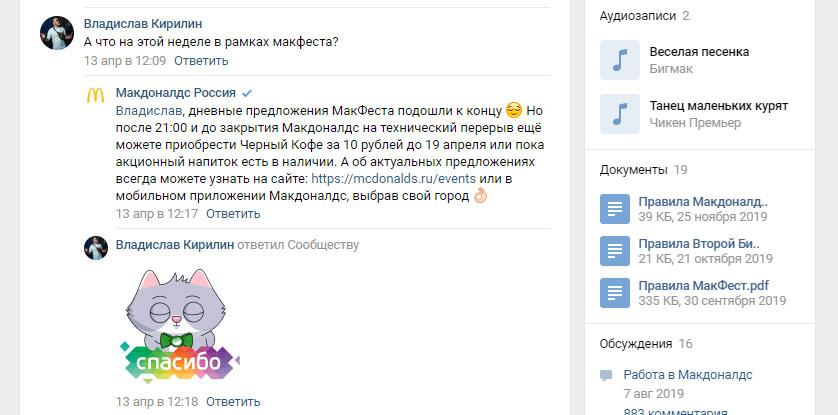 Официальный ответ во Вконтакте по поводу завершения МакФеста