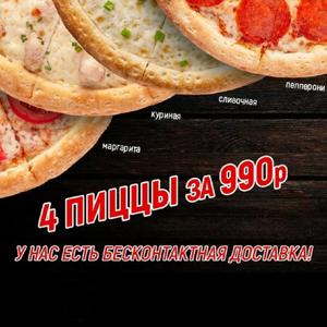 4 пиццы за 990 рублей в FoodBand