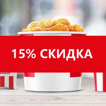 Скидка 15% на все меню при заказе через Деливери