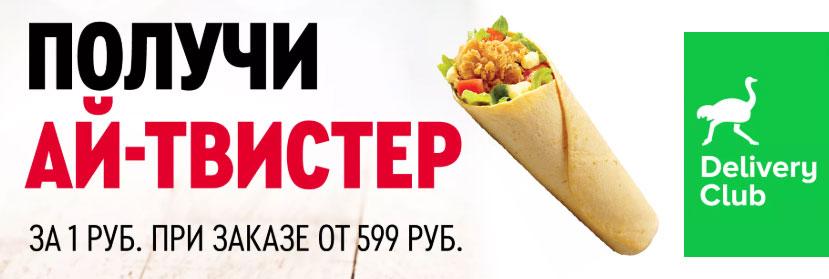 Ай-Твистер за 1 рубль