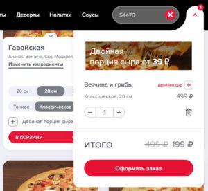 Скидка 300 рублей при сумме заказа от 499 рублей