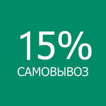 Скидка 15% на онлайн-заказ при самовывозе