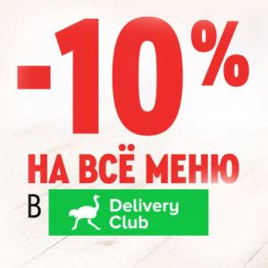 Скидка 10% на все меню при заказе через Delivery Club