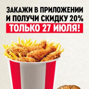 При заказе от 550 рублей скидка 20%
