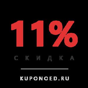 Скидка 11%