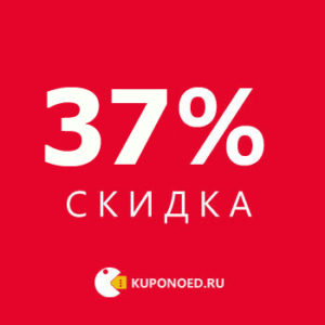 Скидка 37% на весь заказ