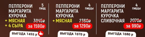 4 пиццы 30 см всего за 990 рублей