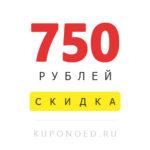 Скидка 750 рублей