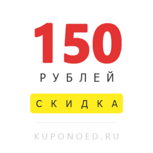 Скидка 150 рублей