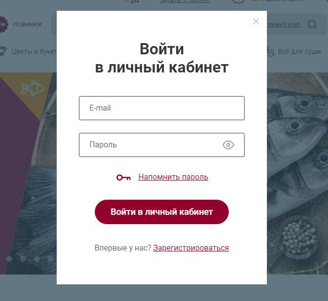 Форма для регистрация на сайте