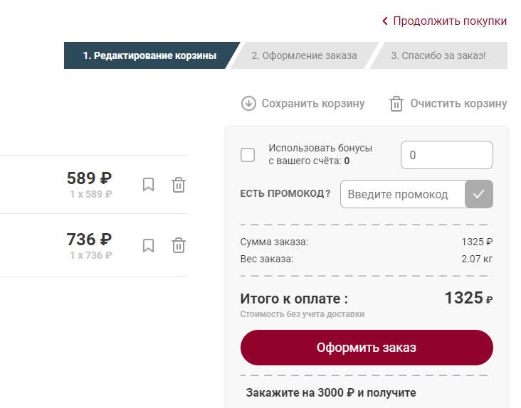 Ввод промокода на сайте Деликатеска.ру