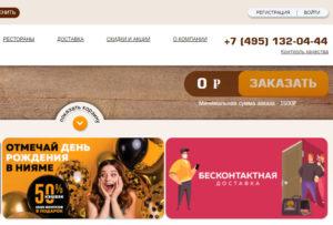 Регистрация на сайте Нияма