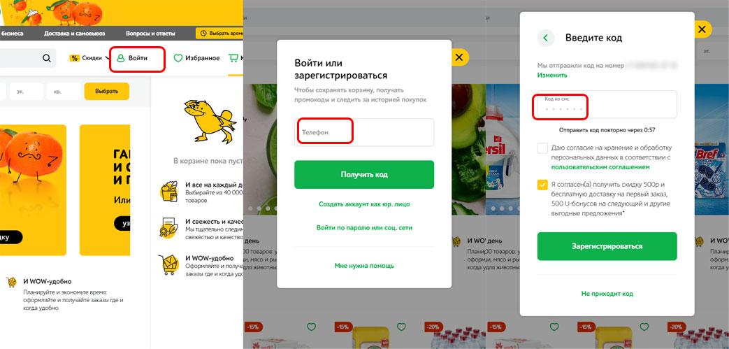 Регистрация на сайте Утконос