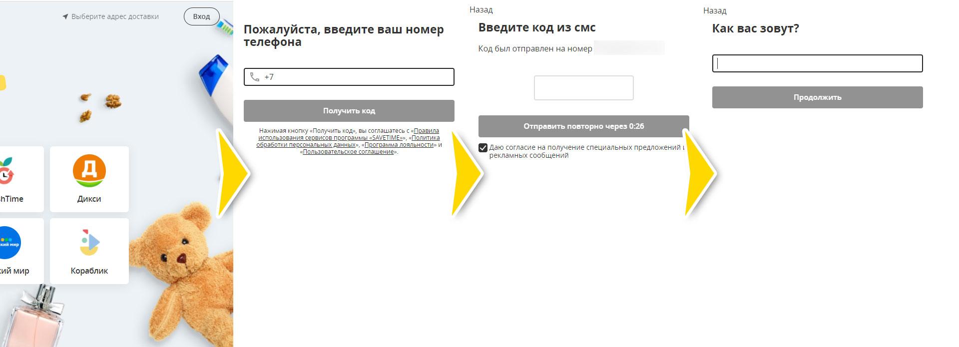 Регистрация на SaveTime
